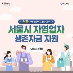 서울시, '자영업자 생존자금' 신청···오늘(25일)부터 접수 시작