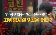 '헌팅포차·단란주점·노래방…' 고위험시설 9곳은 어디?