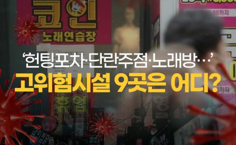 '헌팅포차·단란주점·노래방···' 고위험시설 9곳은 어디?