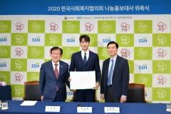 한국사회복지협의회, '2020 나눔홍보대사'에 배우 안보현 위촉