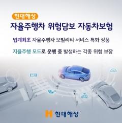 현대해상, 자율주행차 시험운행보험 출시