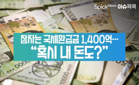 """잠자는 국세환급금 1,400억···""""혹시 내 돈도?"""""""