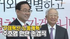 [뉴스웨이TV]'구제혁신·노동개혁' 주호영 만난 손경식