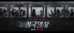 넷플릭스, 오리지널 '설국열차' 오늘(25일) 국내 공개