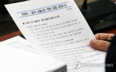 """검찰, 한명숙 사건 조작 의혹 강하게 반박···""""명백한 허위"""""""