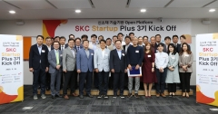 SKC, '신소재 기술기반 오픈플랫폼' 통해 스타트업 지원 확대