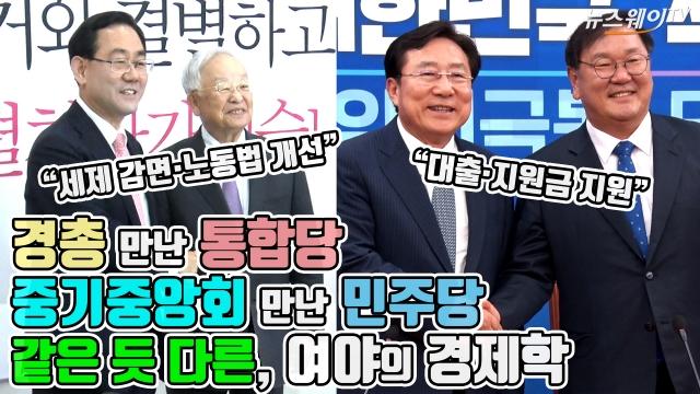 경총 만난 통합당-중기중앙회 만난 민주당…같은 듯 다른 여야의 '경제학'