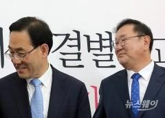 김태년-주호영 원내대표회동