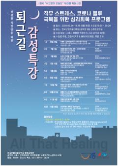 한국산업기술대, 시흥시와 산단 직장인 '코로나 블루' 극복 프로그램 운영