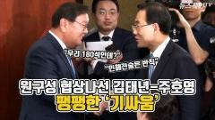 [뉴스웨이TV]국회'원구성논의' 김태년-주호영···팽팽한 '기싸움'