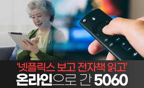 '넷플릭스 보고 전자책 읽고' 온라인으로 간 5060