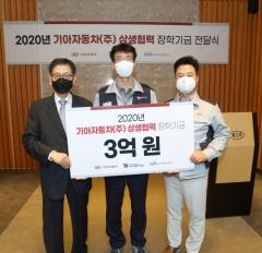 기아자동차, 한국사회복지협의회에 장학금 3억원 전달