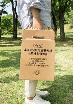 일화, '초정토닉워터' 캠핑의자 프로모션 진행