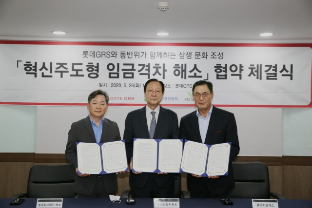 롯데GRS-동반위, '혁신주도형 임금 격차 해소' 협약 체결