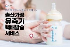 출산가정에 유축기 택배 발송 서비스 外