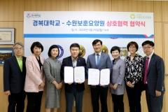 경복대-수원보훈요양원, 인적·물적자원 등 상호협력 업무협약 체결