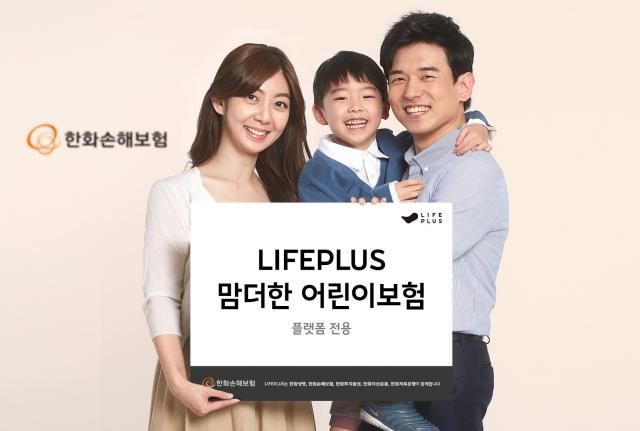 한화손보, 月3500원 미니 어린이보험 출시