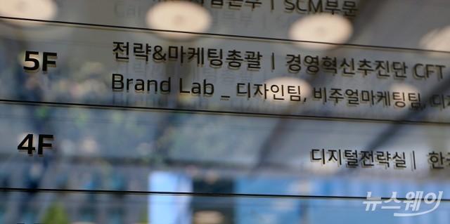 [NW포토]'한국테크놀로지그룹' 본사사옥에서 제거된 층별 안내판