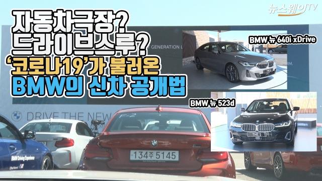 '자동차극장? 드라이브스루?' 코로나19가 불러온 BMW의 신차 공개법