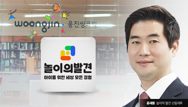 웅진, 최대주주 장남에서 차남으로…윤새봄 '후계자' 굳히나