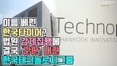 [뉴스웨이TV]이름 베낀 한국타이어?···법원 강제집행에 '간판' 내린 한국테크놀로지그룹