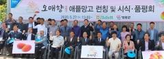 전남농협, 아열대브랜드 '오매향' 애플망고 시식·품평회 개최
