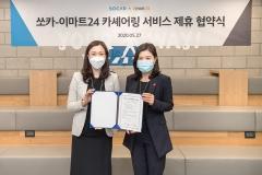 이마트24, 쏘카와 업무협약…매장에 '쏘카존' 설치