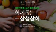 11번가, 서울시와 매달 농가지원 행사 연다