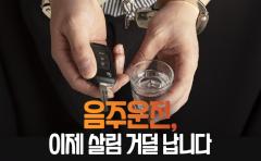 [카드뉴스]음주운전, 이제 살림 거덜 납니다