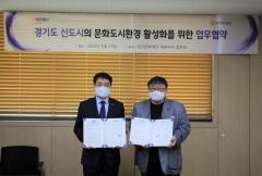 경기도시공사-경기문화재단, '신도시 문화도시환경 활성화' 업무협약