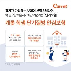 캐롯손보, 초중고생 단기 질병보험 출시