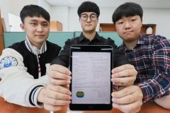 인하대 수학과 학생들, `미적분학 해설` 제작…판매 수익금 기부