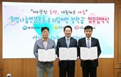 애경산업, 전라남도와 '저소득층 아동 후원' 업무협약 체결
