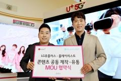 LGU+, 플레이리스트와 숏폼·5G 콘텐츠 제작 '맞손'