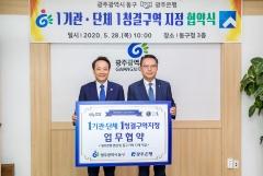 광주은행, 광주 동구와 '1기관·단체 1청결구역' 업무협약