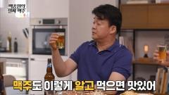 카스 '알짜 맥주 클라쓰', 유튜브 1300만 뷰 기록