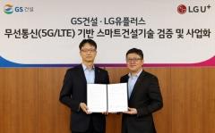 LGU+, GS건설과 무선통신 기반 스마트건설 사업화 '맞손'
