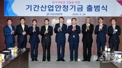 '기간산업안정기금 출범식'