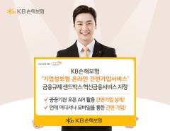 KB손보 '기업성보험 간편가입', 혁신금융서비스 지정