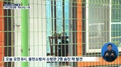 """춘천서 소방관 2명 숨진 채 발견돼…""""일산화탄소 중독 추정"""""""