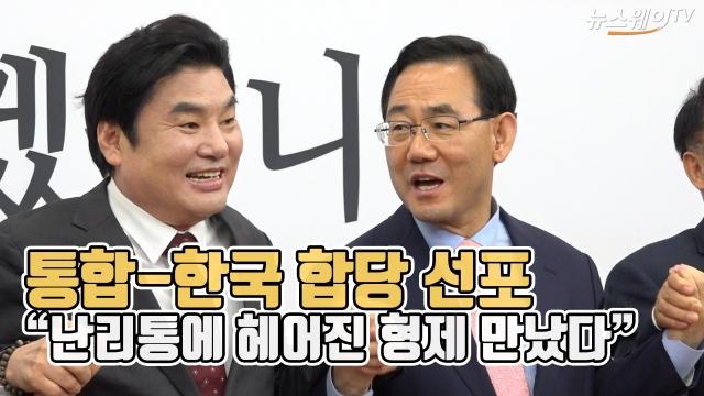"""통합-한국 합당 선포 """"난리통에 헤어진 형제 만났다"""""""