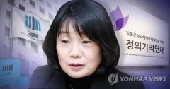 윤미향 내일 기자회견…각종 의혹 입장 밝힐 듯