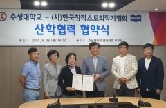 수성대-한국창작스토리작가협회, '웹툰스토리과 신설' 협약