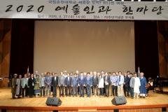 """순천대 """"2020 예술인과 한마당 행사"""" 기념식 개최"""