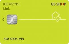 KB국민카드, 지에스샵 렌탈 할인카드 출시