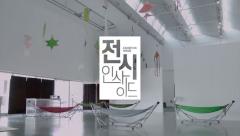 오리지널 콘텐츠 '전시 인사이드' 공개 外