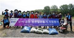 SR 노사, `코로나19 극복` 농촌 일손돕기 활동 펼쳐