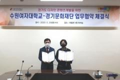 수원여대-경기문화재단, '경기도 디자인 콘텐츠개발' 업무 협약 체결