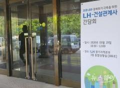 LH, 19개 관계 건설사와 코로나19 극복 간담회 개최