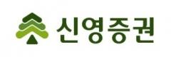 신영증권, 글로벌 운용사 머서와 협업한 '신영 TDF 시리즈' 판매